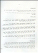 "From the booklet: ""In memory of Zadok Lavan"" 7"