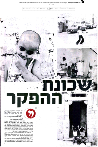 "Article in Yedioth Achronot about the exhibition ""Childhood in a No Man's Land"""