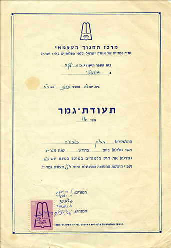 Kohava's end Of Year Certificate 1967