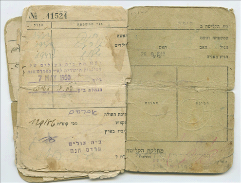 Immigration certificate of Avraham Amar