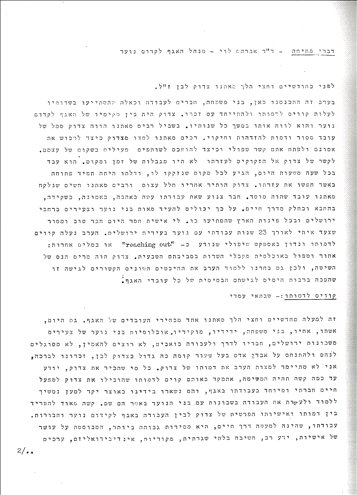 "From the booklet: ""In memory of Zadok Lavan"" 1"