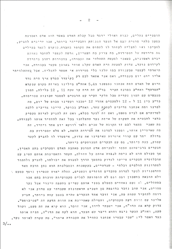 "From the booklet: ""In memory of Zadok Lavan"" 2"