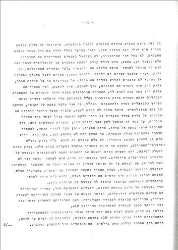 "From the booklet: ""In memory of Zadok Lavan"" 4"