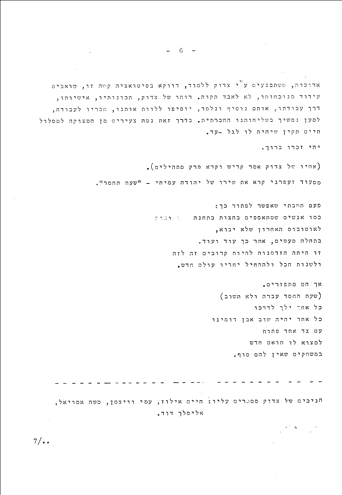 "From the booklet: ""In memory of Zadok Lavan"" 6"