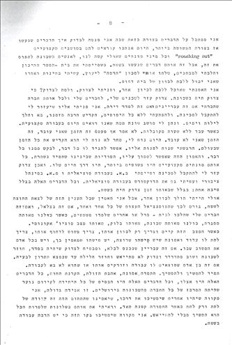 "From the booklet: ""In memory of Zadok Lavan"" 8"