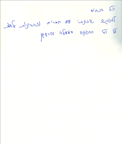 From the exhibition guest book